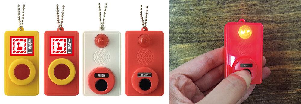 「押しちゃダメ!?警報機ライト」各200円。緊急連絡のイエロー、レッド、報知器のホワイト、レッドの各2種類(すべてボールチェーン付き)。/アイピーフォー