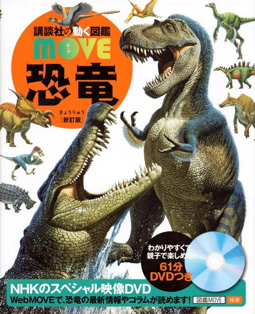 MOVE「恐竜 新訂版」