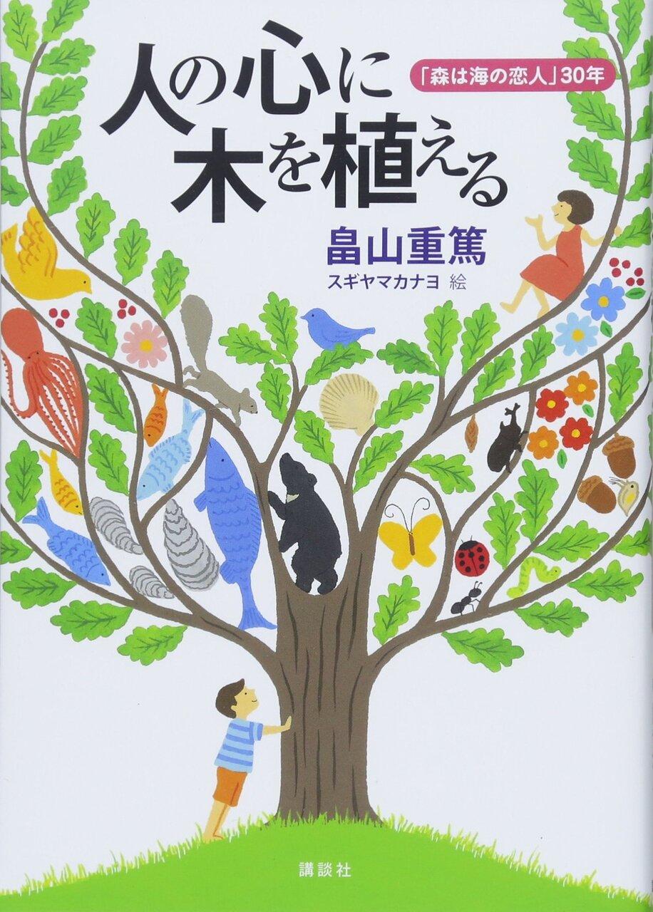人の心に木を植える 「森は海の恋人」30年(著:畠山重篤 絵:スギヤマカナヨ)