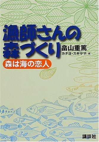 漁師さんの森づくり -森は海の恋人- (著:畠山重篤 絵:スギヤマカナヨ)