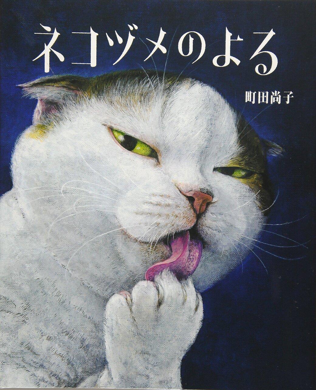 猫好きの間でブームを巻き起こした話題作『ネコヅメのよる』(作:町田尚子/WAVE出版)。愛猫家としても有名な作者が、猫たちのミステリアスな夜を描く。