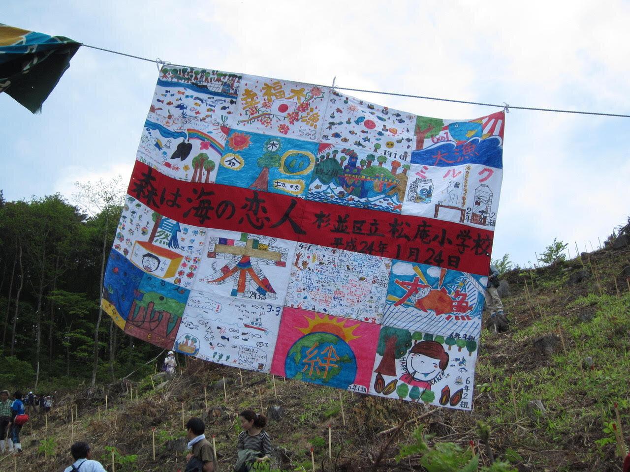 東日本大震災が起きたとき、畠山さんを迎えた小学校の全校児童がカナヨさんと共に作った大漁旗。畠山さんに届けられ、森は海の恋人植樹祭の会場で翻った。