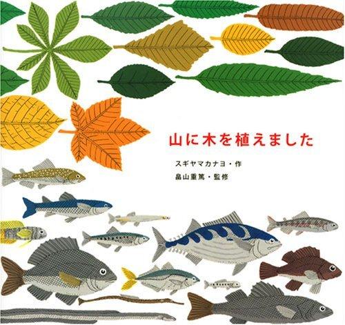 "<big class=""font-big""><span class=""bold"">山に木を植えました</span><br> </big>(スギヤマ カナヨ:作 畠山重篤:監修)<br> 森と海、人と自然のつながりが一冊の絵本に 豊かな海を守るために、漁師さんたちが植林活動を初めて今年で20年。山に木を植えるということは、人々の心に木を植えるということでもありましたーー-。"